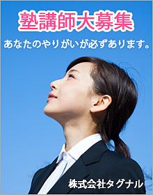 塾長・塾講師(正社員)
